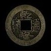 Cast coin from China